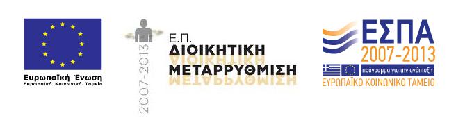 diikitiki-metarrythmisi
