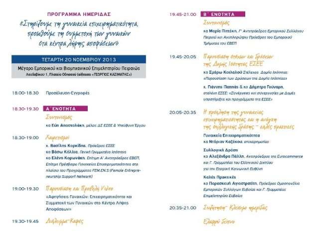 programma__imeridas_page_2