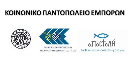 koinoniko-pantopoleio-new-site