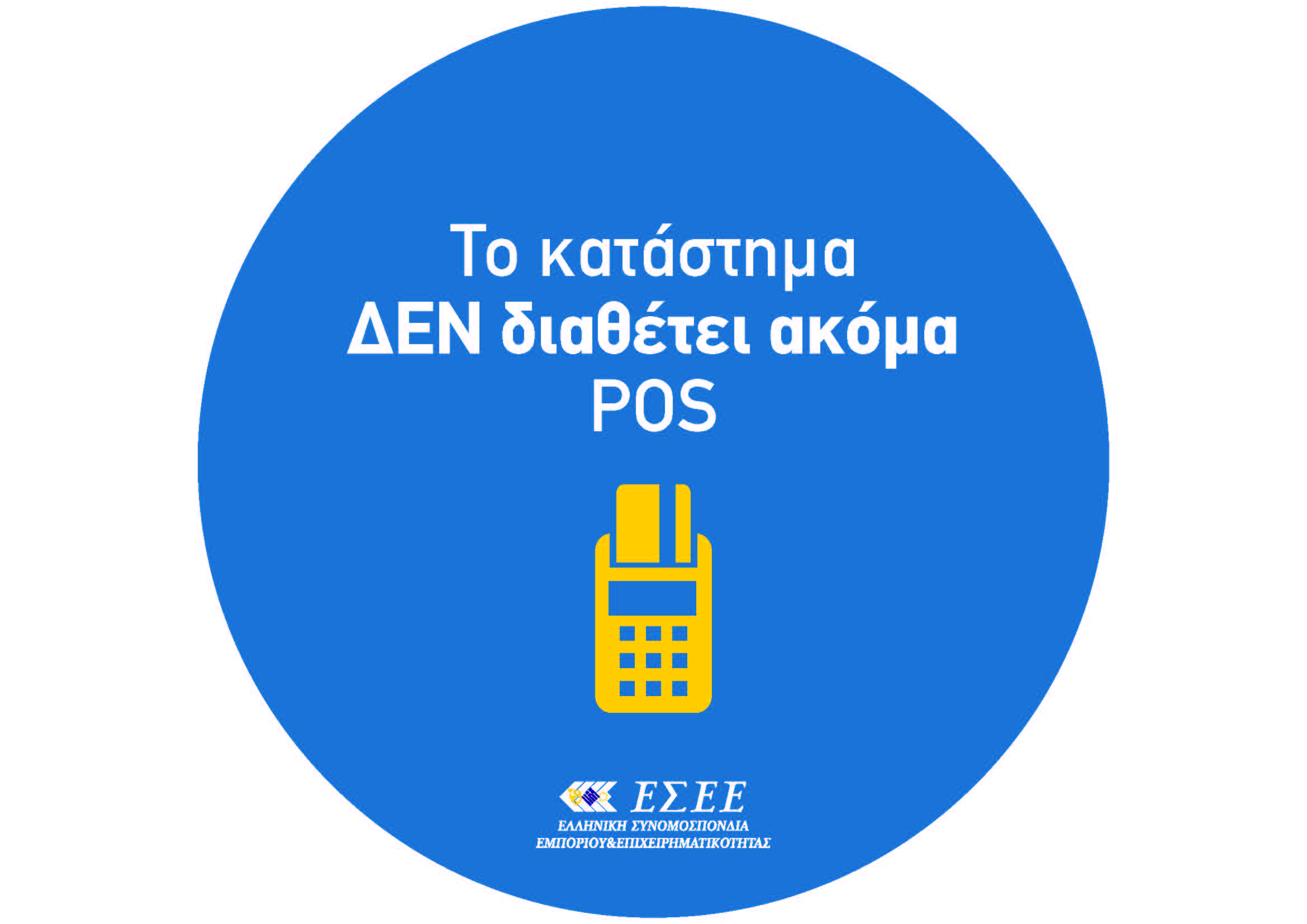 oxi-pos-sticker2