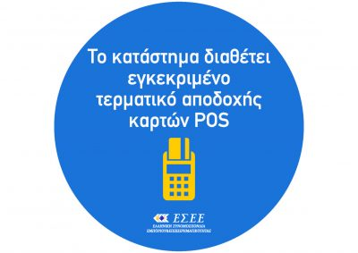 pos-sticker