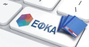 efka_blokakia-300×160