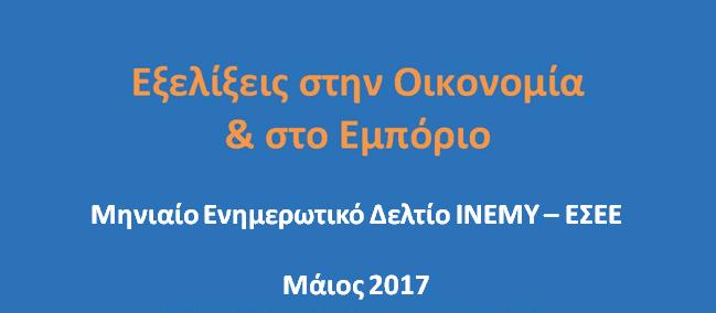 enimerotiko-maios-2017