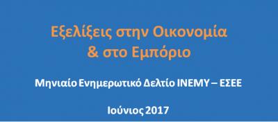 enimerotiko-ioynios-2017
