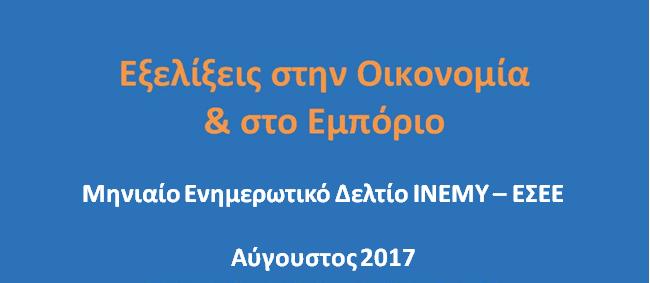 enimerotika-deltia-inemy-esee-08-17