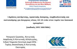 prosorina-d-kyklos