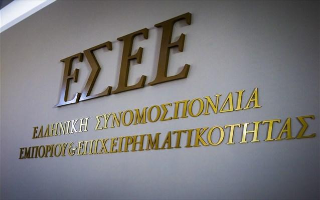 esee-elliniki-sunomospondia-emporiou-kai-epixeirimatikotitas