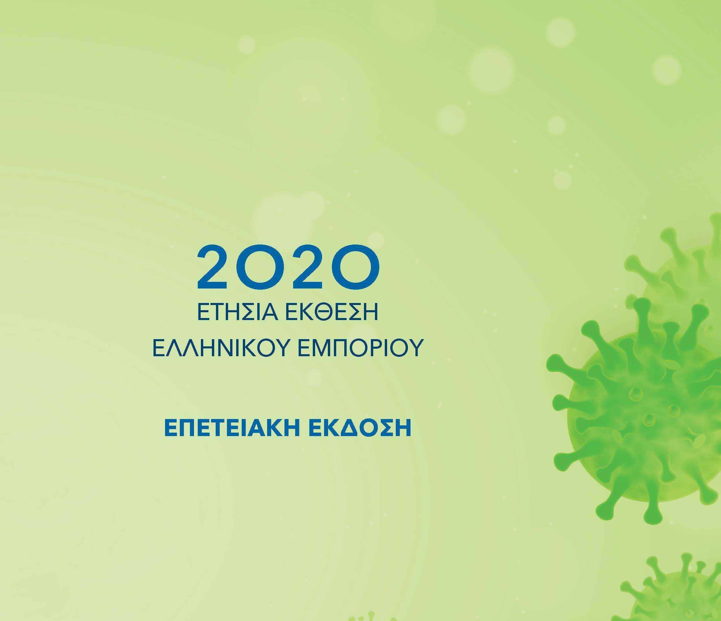 Etisia_ekthesi_2020_High_res_Final_Page_001